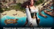 kodeks-pirata-01