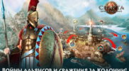 sparta-vojna-imperij-01