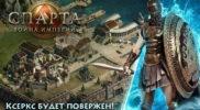 sparta-vojna-imperij-02