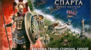 sparta-vojna-imperij-03